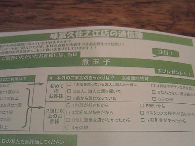 NEC_0048_20101217185547.jpg