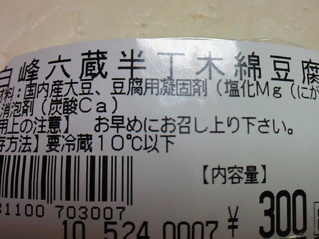 豆腐ラベル
