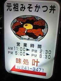 みそカツ丼叶2
