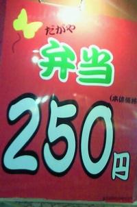250弁当