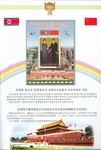 万博切手2