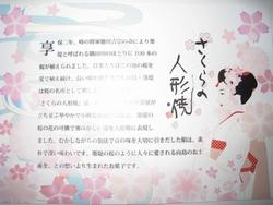 桜の人形焼2