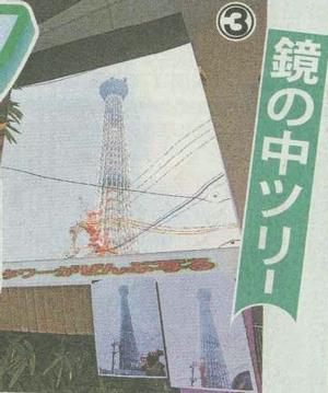 スカイツリー新聞3