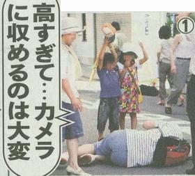 スカイツリー新聞1