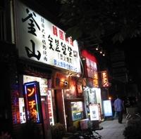 韓国料理7