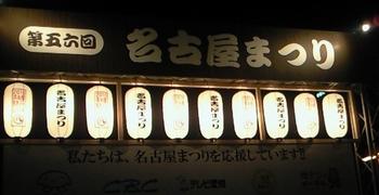 名古屋祭り2