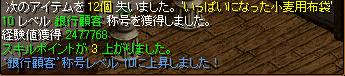 0330w-ginkou4.png