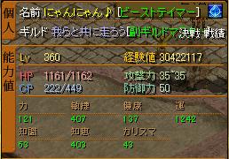 090608ste1.png