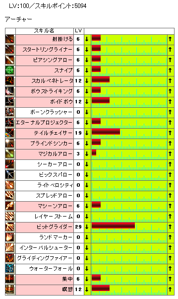 090711skill-a.png