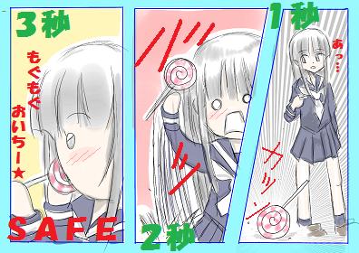 げまつう☆ |☆3秒ルール☆