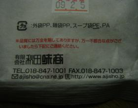 2009_0124辟シ閧・021_convert_20090125004657