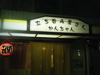 2009_0302螟ゥ貅?縺ァ繧ヲ繝ュ繧ヲ繝ュ0009_convert_20090303234530