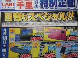 2009_0418鮗コ繧・エ。0018_convert_20090418150315