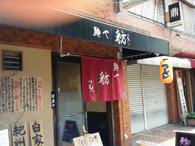 2009_0418麺や紡0007