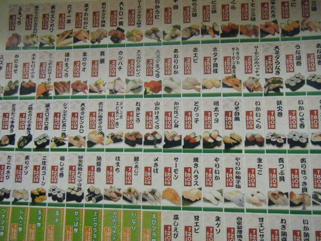 2009_0430寿司と天満0019