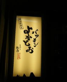 2009_0506蟄舌←繧ゅ・譌・0010_convert_20090506101643