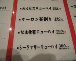 2009_0506蟄舌←繧ゅ・譌・0014_convert_20090506101814
