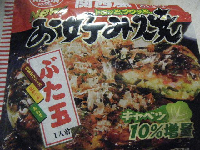 2009_0521寿屋ざん0015