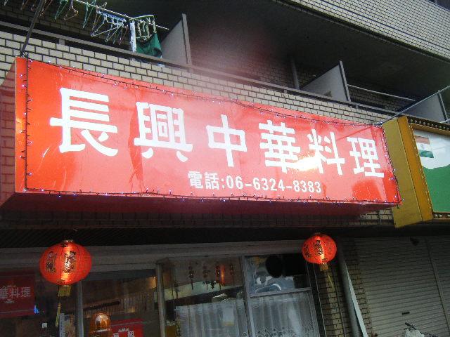2009_0528新店開拓0001