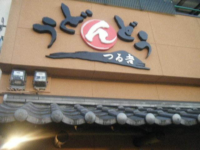 2009_0529つる吉さん0010