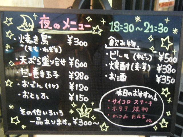 2009_0529つる吉さん0013