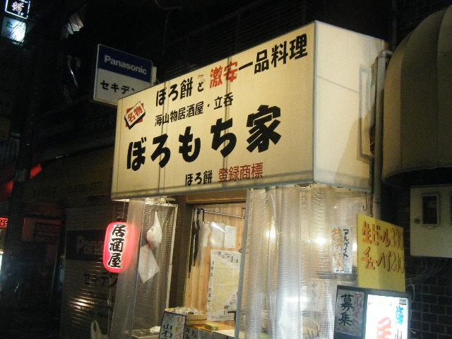 2009_0604ぼろ餅や0025