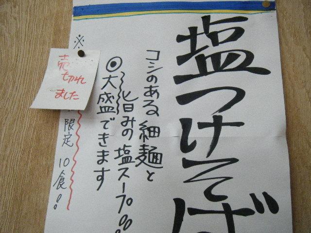 2009_0614カドヤ食堂0010