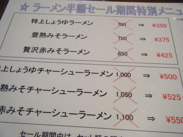 2009_0625麺匠 はなみち うど0001