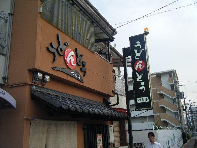 2009_0625麺匠 はなみち うど0010