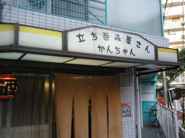 2009_0525かんちゃん0002