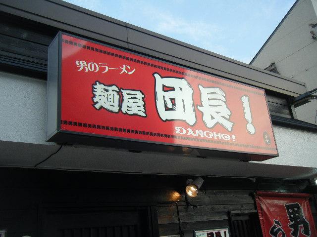 2009_0707団長0024