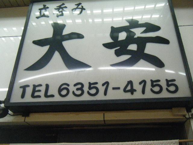 2009_0707団長0035
