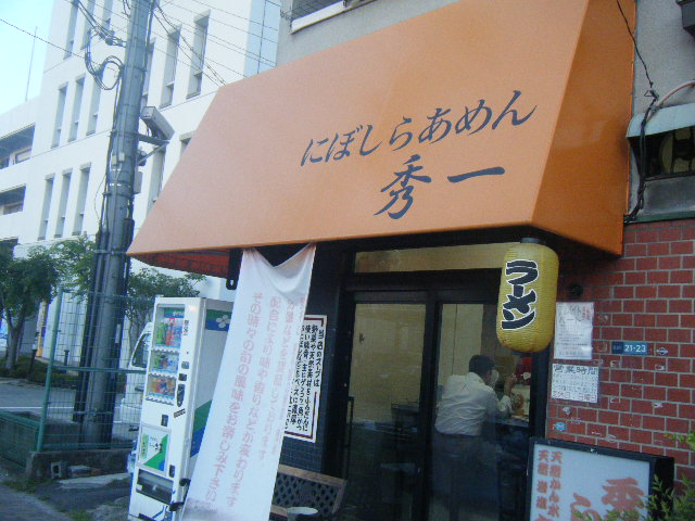 2009_0715秀一らあめん0041