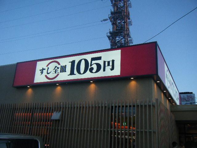 2009_0715秀一らあめん0040