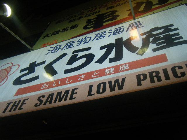 2009_0718○屋そして よかにせ0013