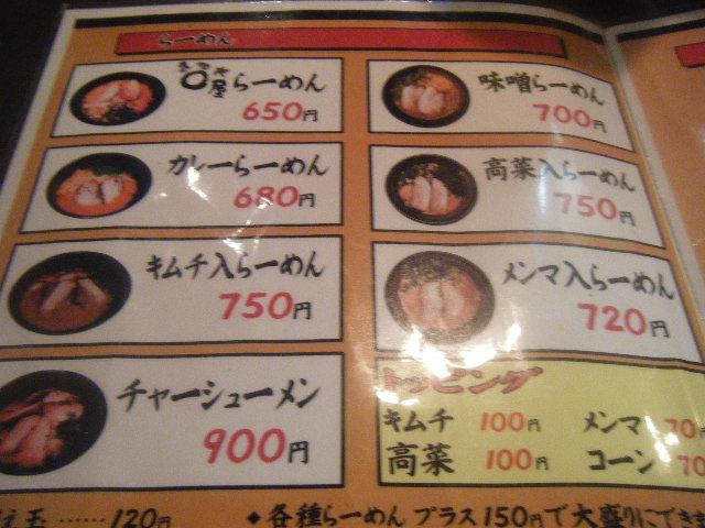 2009_0718○屋そして よかにせ0015