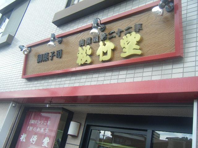 2009_0719カレー ろじ0019