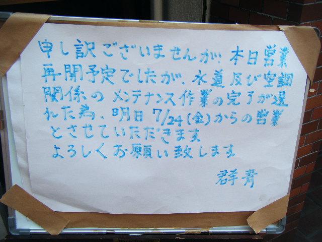 2009_0724お昼から 休暇0001
