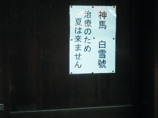 2009_0801夏祭りの最後を飾る0014
