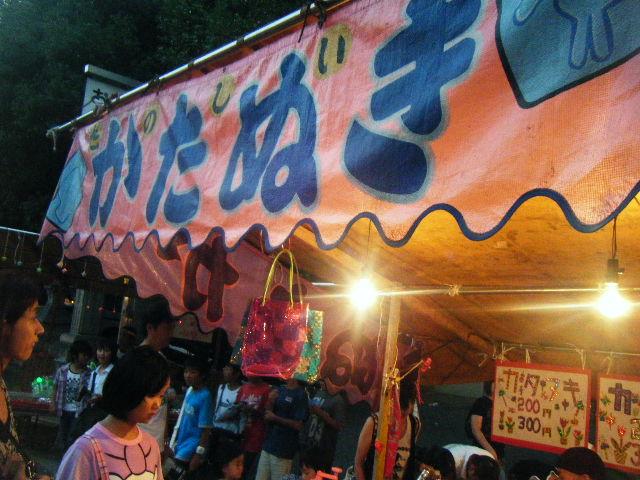 2009_0801夏祭りの最後を飾る0047