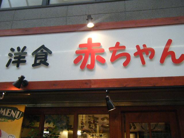 2009_0802洋食 赤ちゃん0028