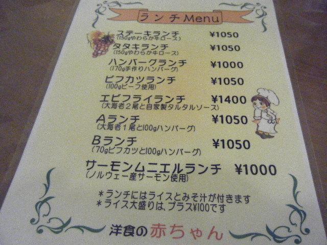 2009_0802洋食 赤ちゃん0031