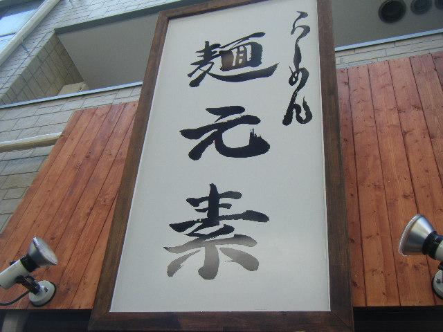 2009_0803吹田まつりと麺元素0033