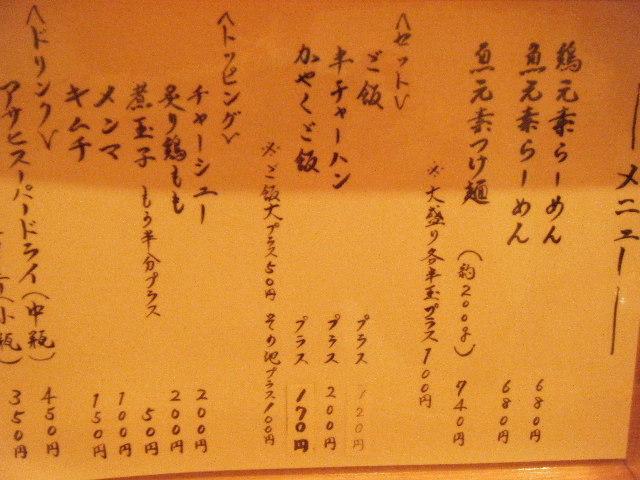2009_0803吹田まつりと麺元素0024