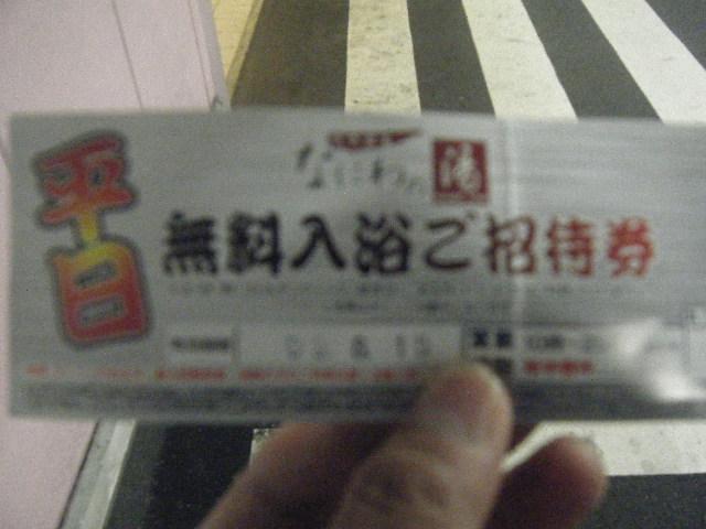 2009_0807麺屋彩々へ0001