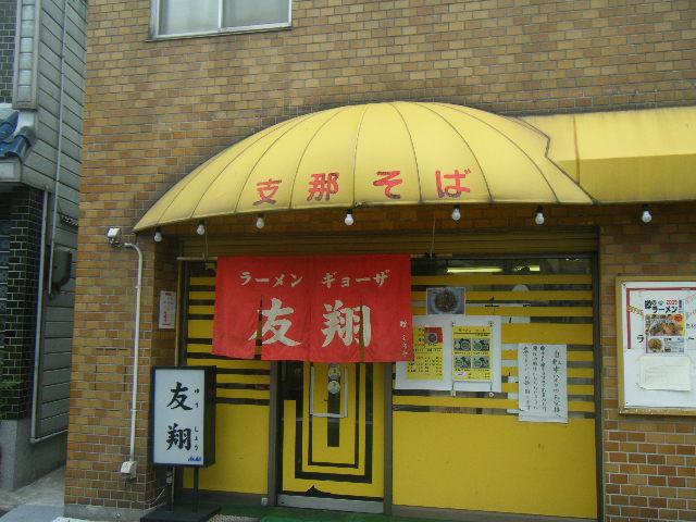 2009_0807麺屋彩々へ0003
