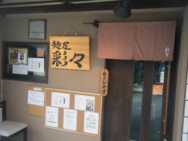 2009_0807麺屋彩々へ0005
