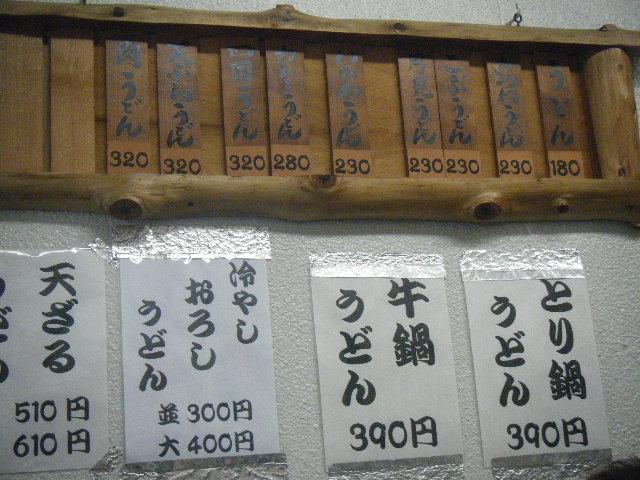 2009_0808うどんの四国0013