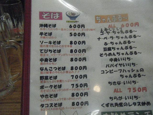 2009_0813中日戦0009