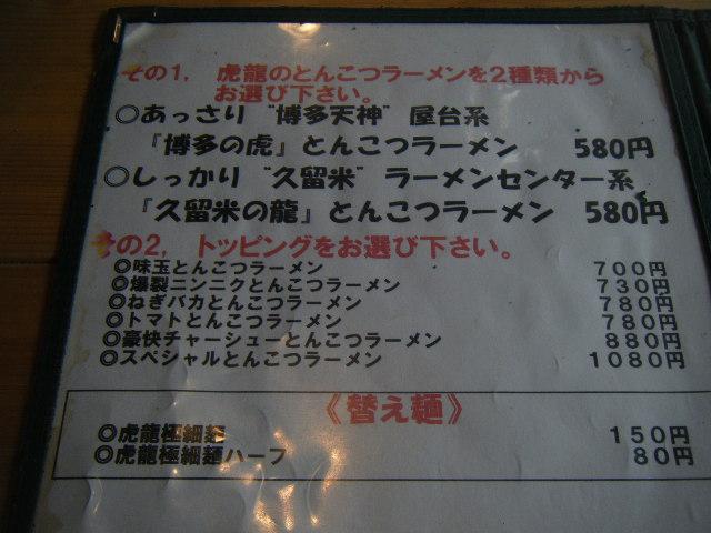 2009_0815虎と龍0006